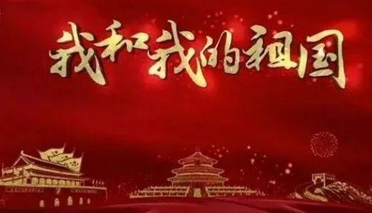 闫鹏斌诗歌《我和我的祖国》
