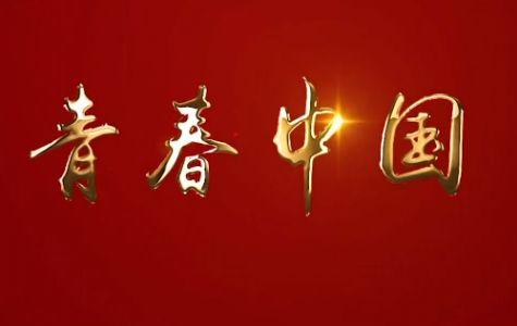 欧震诗歌《青春中国》