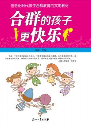 少年儿童合群教育首部实用读本《合群的孩子更快乐》受追捧