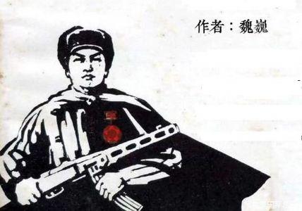 魏巍散文《谁是最可爱的人》