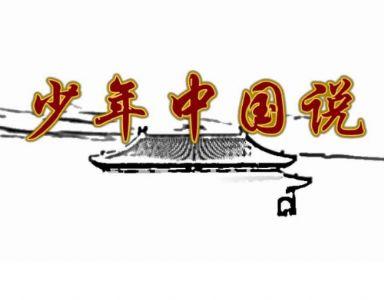 梁启超散文《少年中国说》朗诵稿搜搜