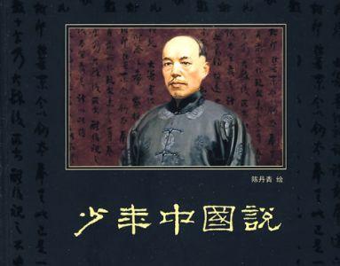 梁启超散文《少年中国说》节选